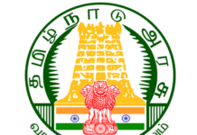 Law Graduates of 2016 are now eligible to apply for the Post of Civil Judge In Tamil Nadu notifies TNPSC